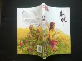 《儿童文学》金牌作家书系——春妮