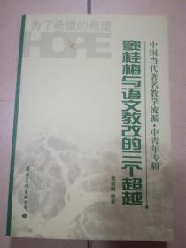 窦桂梅与语文教改的三个超越(中国当代著名教学流派 中青年专辑)。架上