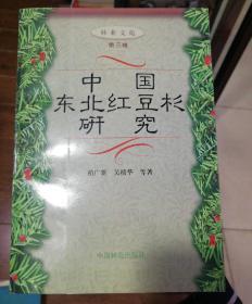 中国东北红豆杉研究!