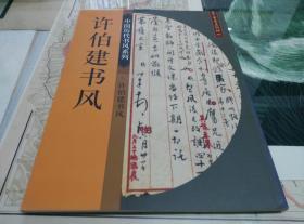 【独自叩门·墨迹·艺术·人文社科】—中国历代书风系列·《许伯建书风》·大16开·2004·一版一印·印量2000