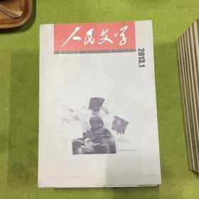 人民文学(2013年1-8)