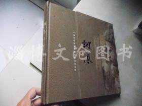河·风:侯震 -洛阳历史文化主题绘画邮资明信片典藏册