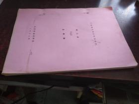 马来西亚语基础课教材(第二册,上,油印本)