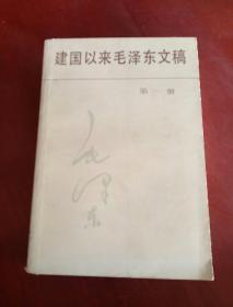 建国以来毛泽东文稿(第一册)【大32开】