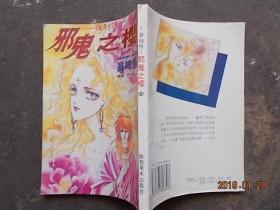 真崎春望-邪鬼之樱 全1册 32开漫画
