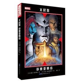 X战警:弥赛亚情结