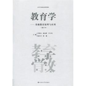 教育学(基础教育原理与应用)修订本 罗明东 云南大学出版社 2010年07月01日 9787548201700