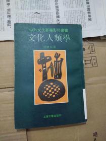 馆藏书,文化人类学(中外文化要籍影印丛书)