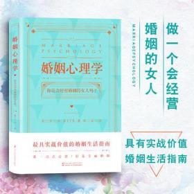 婚姻心理学(购书有惊喜,购买即可获得亲笔签名本或者附赠明信片版)
