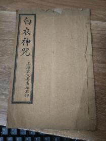白衣神咒(民国十一年)