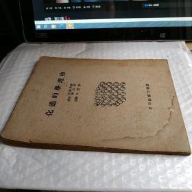 物理学的进化(商务印书馆1947年上海初版)