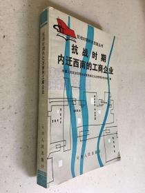 抗战时期内迁西南的工商企业(抗战时期的大西南丛书)