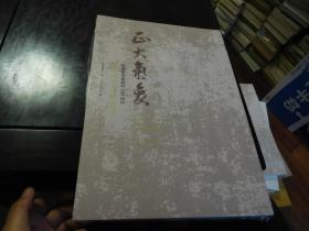 正大气象:纪念胡问遂诞辰100周年书法文集 没开封