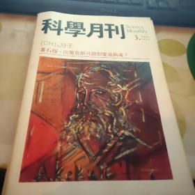 科学月刊 1992-3【蕃石榴山葡萄根可抑制艾滋病毒】     J