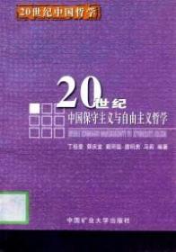 20世纪中国哲学导论