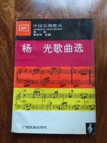 杨光歌曲选(签名本)