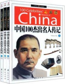 中国100杰出名人传记