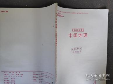 中国地理 1997 4