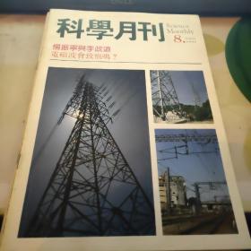 科学月刊 1992-8【杨振宁与李政道-电磁波会致癌吗】     J