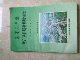《珠江三角洲生产资料所有制和分配》