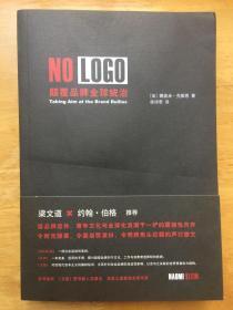 正版现货 NO LOGO 颠覆品牌全球统治 克莱恩 广西师范大学出版社