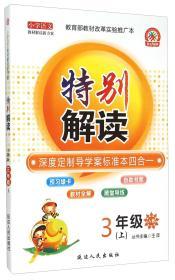 小学语文教材解读新方案特别解读(三年级上人教)