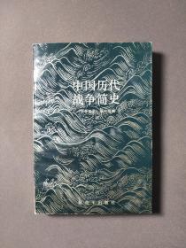 中国历代战争简史 93年一版一印