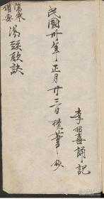 李招喜 伤寒备要汤头歌诀 民国三十年正月 古代中医古籍手抄本 彩色复印件 线装成册 151页左右