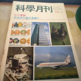 科学月刊 1992-10【是仙丹还是毒药】     J