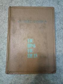 50年代 又红又专 老日记本