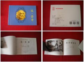 《达芬奇》,50开杨文里画,人美2015.11出版10品,4819号,连环画