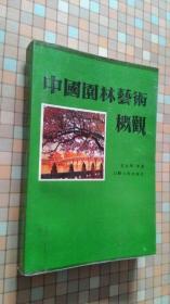 中国园林艺术概论