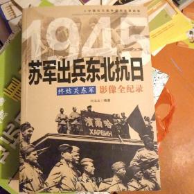 终结关东军:苏军出兵东北抗日影像全纪录