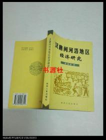 汉唐间河洛地区经济研究