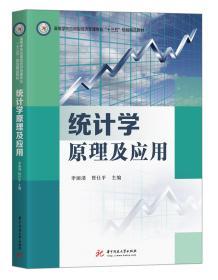 二手统计学原理及应用 李丽清 管仕平 华中科技大学出版社9787568047784