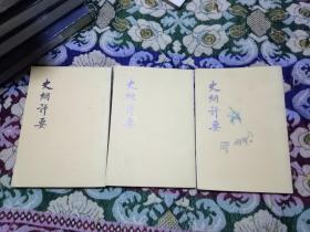 史纲评要(上中下)全三册