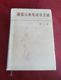 建国以来毛泽东文稿(第六册)、大32开精装