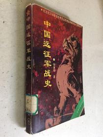 中国远征军战史