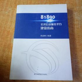 81890 公共信息服务平台建设指南
