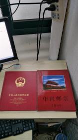 中华人民共和国邮票(纪念、特种邮票册)2000(附函套、内票品好、缺2000年最佳邮票评选纪念)