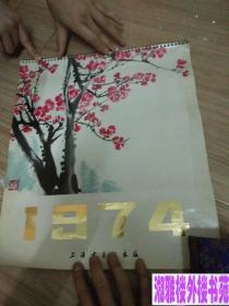 文革期精品1974年山水画选.挂历(不缺页)早期存量极少,罕见!月历
