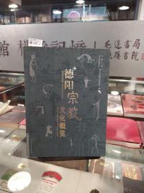 德阳宗教文化概览