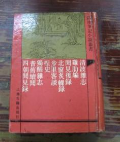 四库笔记小说丛书 :清波杂志(外八种)