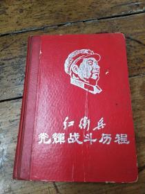 红卫兵光辉战斗历程――笔记本