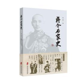 新书--蒋介石家史