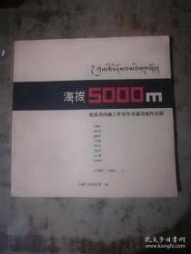 海拔5000M 敬庭尧西藏工作室学术邀请展作品集 (有敬庭尧鉴名)
