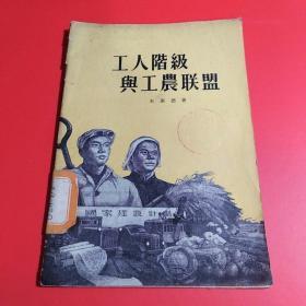 工人阶级与工农联盟(1955年8月1版1印)