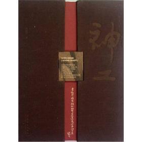 神工(第1集):李延声国家级非物质文化遗产传承人写真画集