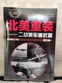 北美重装——二战美军重武器(第二版)2019.1重印
