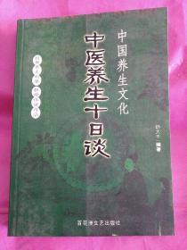 中医养生十日谈(中国养生文化)